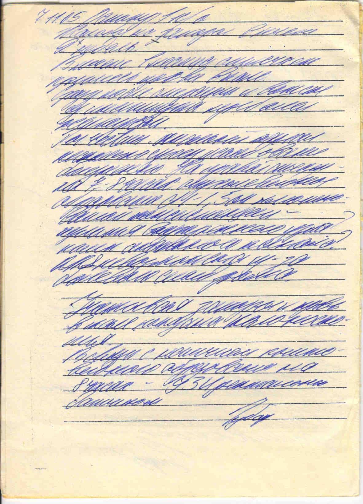 бланки документов история: